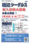 3月20日(月・祝)体験会開催!!