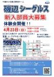 4月23日(日)体験会開催!!