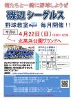 4月22日(日) 野球教室開催!!