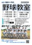 9月30日(日)第4回 野球教室開催♪