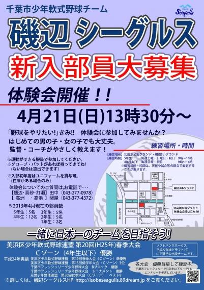 4月21日(日)体験会開催!!