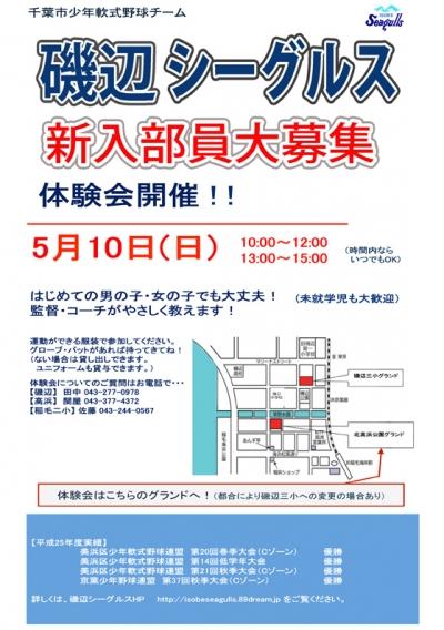 5月15日(日)体験会開催!!