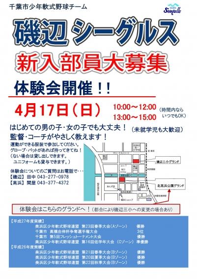 4月17日(日)体験会開催!!