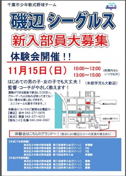 11月15日(日)体験会開催!!