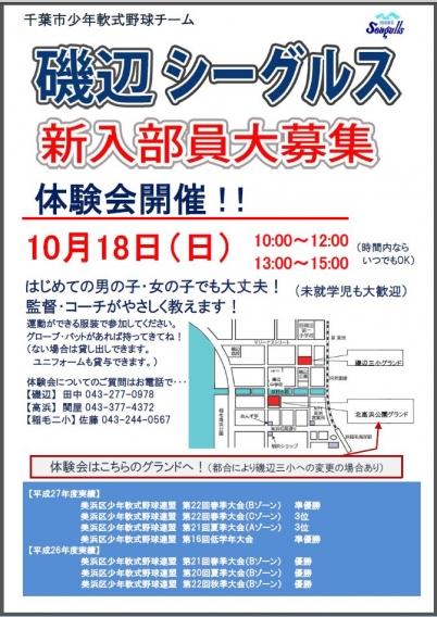 10月18日(日)体験会開催!
