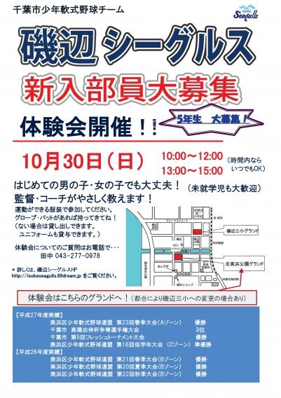 10月30日(日)体験会開催!!