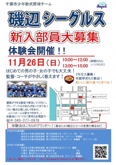 11月26日(日)体験会開催!!
