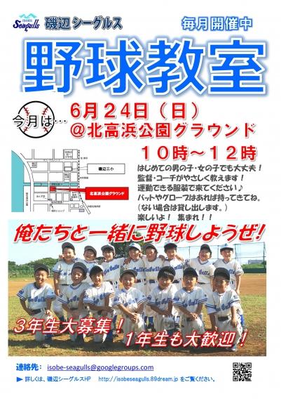 6月24日(日)第3回 野球教室開催♪