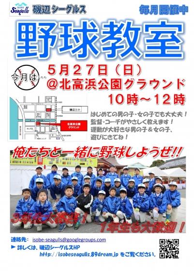 5月27日(日)第2回野球教室 開催決定!!